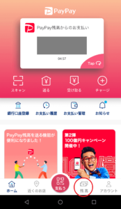 PayPayのアプリTOP画面